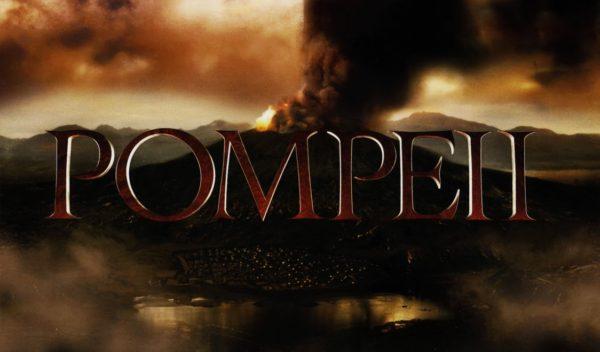 Pompeii film, scavi di Pompei, storie