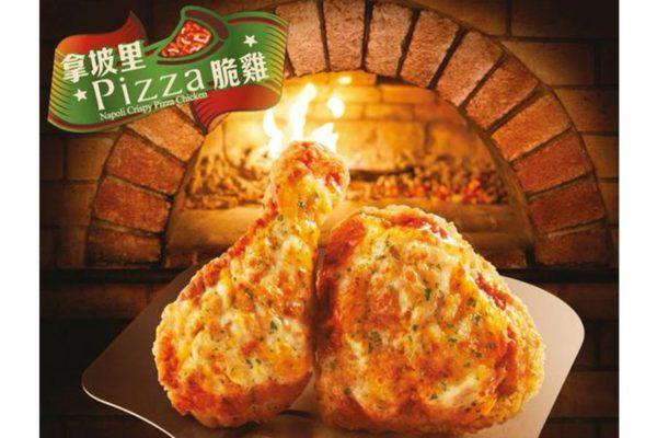 Napoli Crispy Pizza Chicken